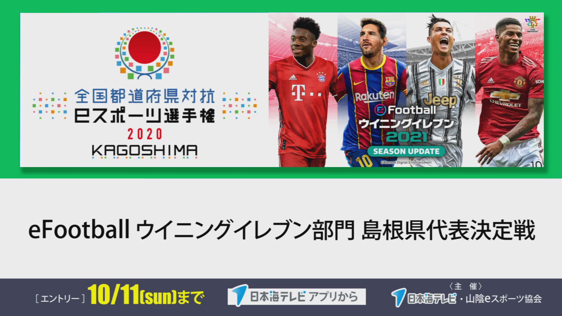 eFootballウイニングイレブン部門 島根県代表決定戦開催!